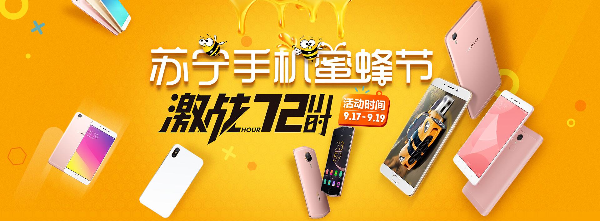 苏宁手机蜜蜂节,活动时间:9月17~19日,激战72小时