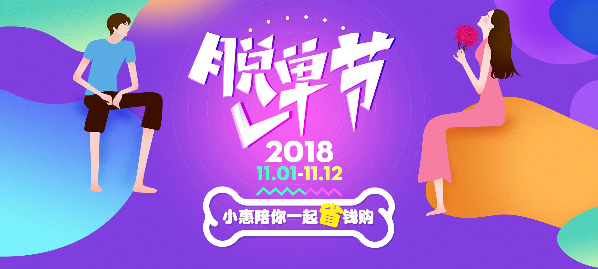 脱单节_2018.11.01~11.12小惠陪你一起省钱购