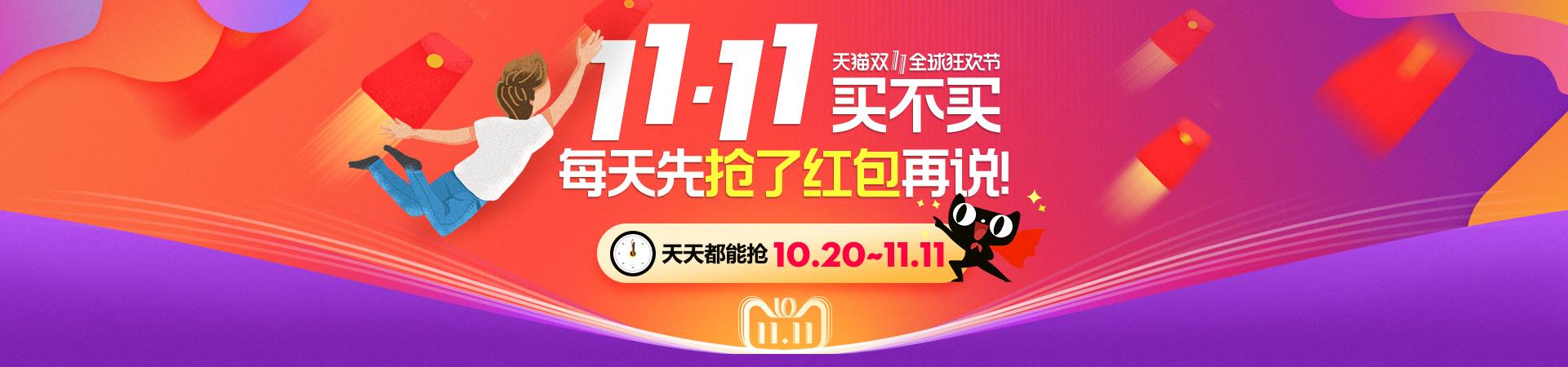 双11,买不买每天先抢了红包再说!天天都能抢10.20~11.11