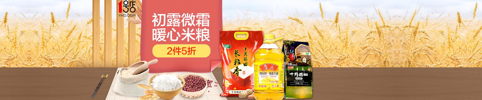 1号店 粮油米面专场
