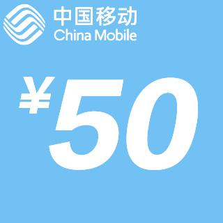 50元中國移動話費,VIP會員專享
