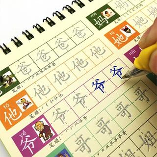 儿童凹槽练字帖