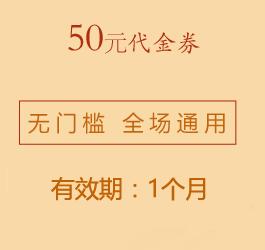 配夸50元代金券