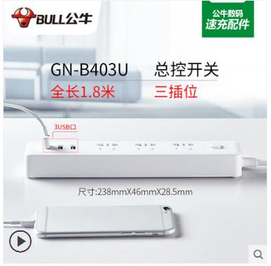 公牛小白插座GN-B403U