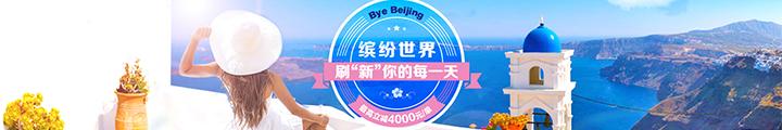 中青旅游网活动