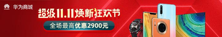 超级11.11,焕新狂欢节,全场最高优惠2900元